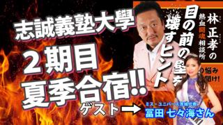 「志誠義塾大學校第2期夏季合宿!!」.png