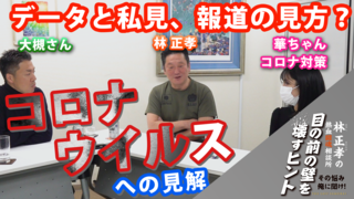 Podcast公開収録000120200331.png